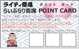 ポイントカードhp.jpg