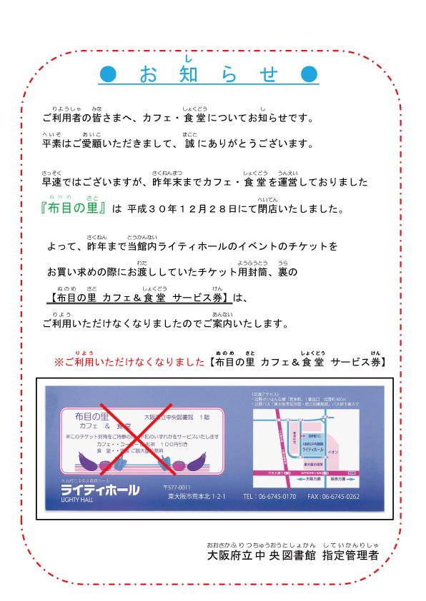 チケット封筒クーポン廃止.jpg