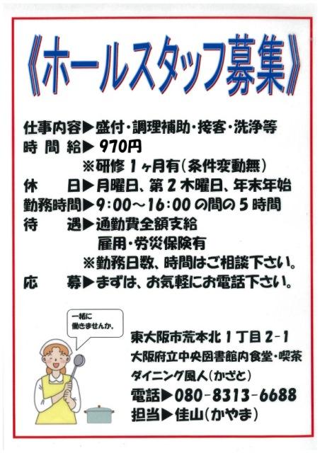 風人パート募集チラシ.jpg
