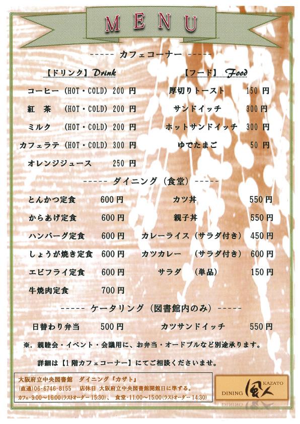 食堂メニュー表 改訂 20190206.jpg